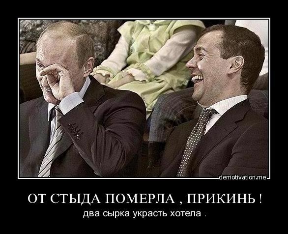 Медведев и Путин украли у народа 76 миллиардов долларов.
