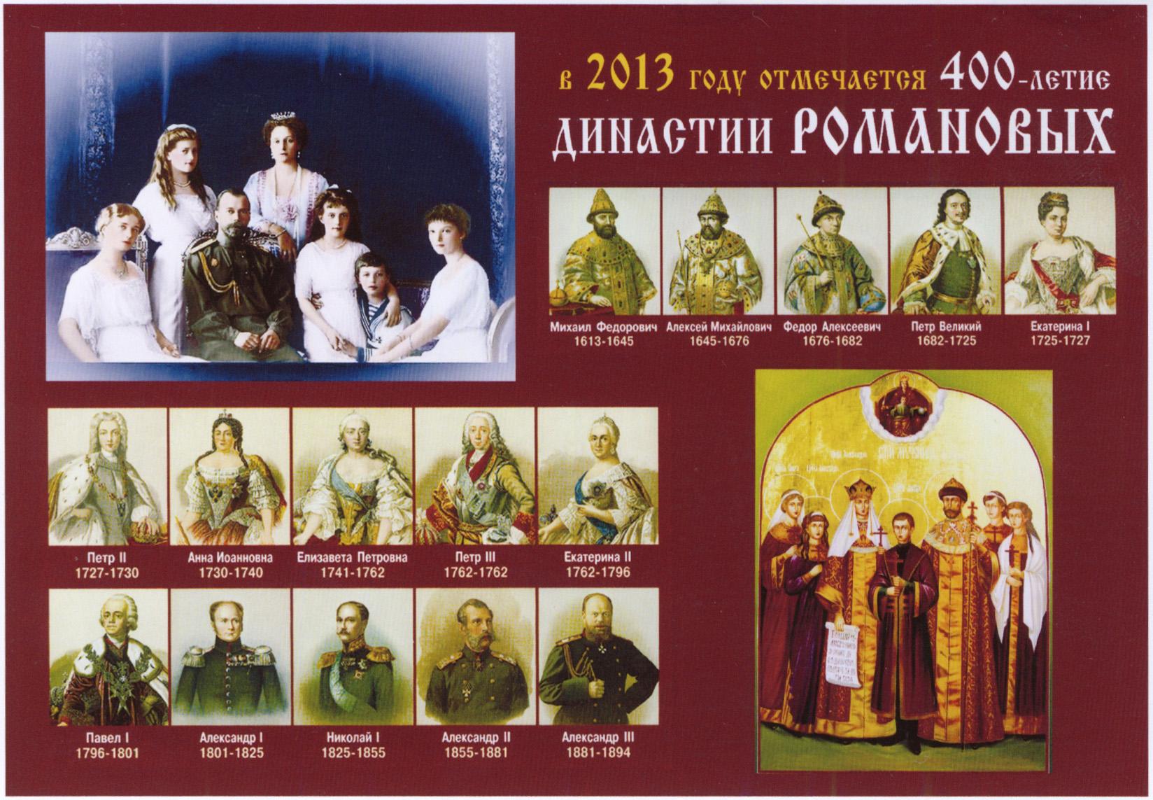 Русские цари династия романовых открытки