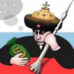 Вся картонность россиянского великодержавия, сотворённого чекистами-олигархами видна невооруженным глазом.