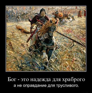 Камо грядеши? Путь русского православного национализма…