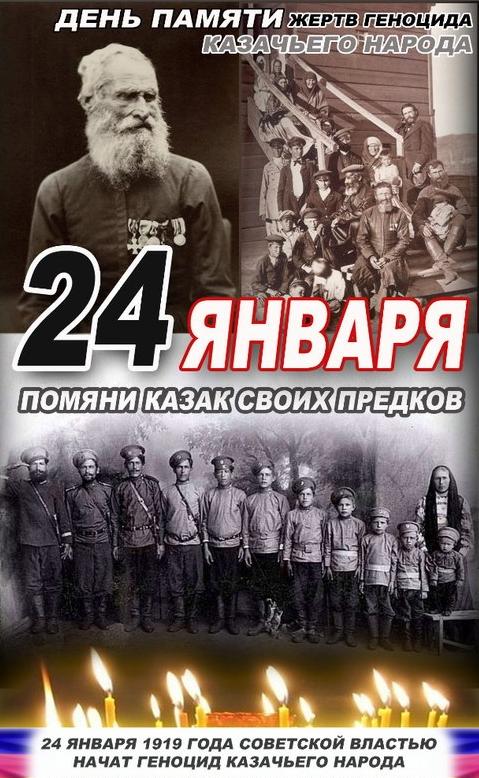 24 января – день памяти  жертв геноцида Российского казачества.Помянем в этот трагический день всех казаков и казачек, которые, отстаивая своё достоинство и право жить свободно, взошли на Голгофу и погибли от рук обезумевшей большевистской орды.