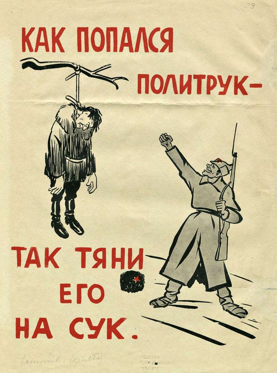 В армию РФ вернут политруков СССР.