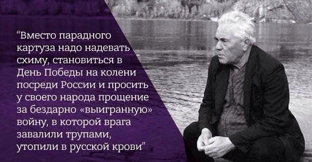 """""""Ему нужна была одна победа, И чёрт усатый за ценой (44 млн.чел.) не постоял.. Спасибо кремлёвскому усатому деду – за нашу Пиррову победу"""".. «Так ковалась Победа, так уничтожалась русская нация»."""