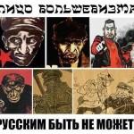Единение жидовства с советской властью достигло своего высшего пика.. Можно даже сказать, что Совдепия = это жидобольшевики + коммунистическая дебилизация всех русских рабов.