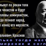 «Большевизм – как антинациональная идея».(Видео)**Как нам обустроить коммунистов?
