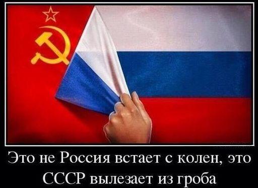 Нынешняя РФ – не Россия и не СССР, а симулякр того и другого.