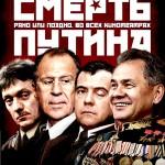"""Н.С.Михалков, придворный жополиз и по совместительству """"Бесогон"""", признал, что фильм """"Смерть Сталина"""" – он не про смерть Сталина, он про смерть Путина.. А перед выборами Вл.Вл-ча., это не допустимо.(Видео)"""