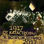 Имперский Форум «Столетие Февральского переворота. От катастрофы к возрождению».