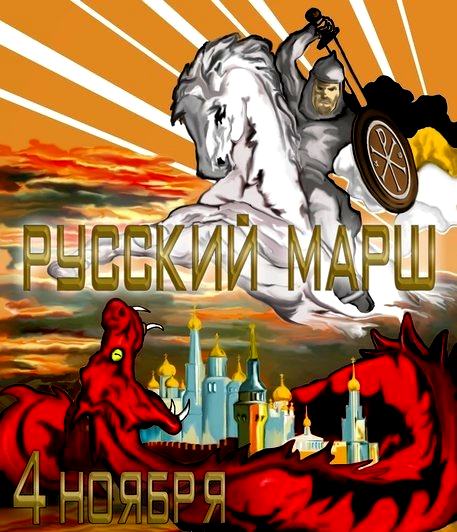 Русскому Маршу в день Русского Единства быть! Русский Марш – За Белогвардейский Реванш!! Сердцу Русского услада день Единства и марш-парада!!!