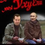 """""""А вот похрен всё! Расследования Навального, виллы и виноградники Димона, акции протеста по всей стране и аресты сотен и даже тысяч протестующих. Похрен!""""."""
