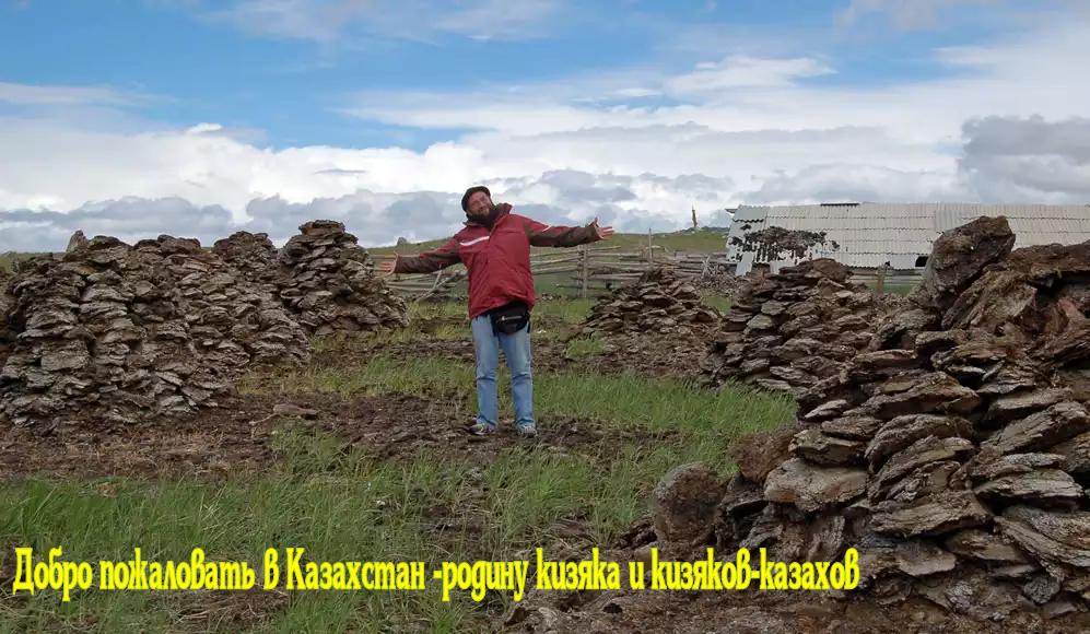 Казахстан-это Русская земля (Семиречье), изнасилованная узколобыми большевиками-уголовниками и дурнопахнущими кизяками(казахами). Насильственная кизякизация (казахизация), дискриминация и выдавливание русских из страны.