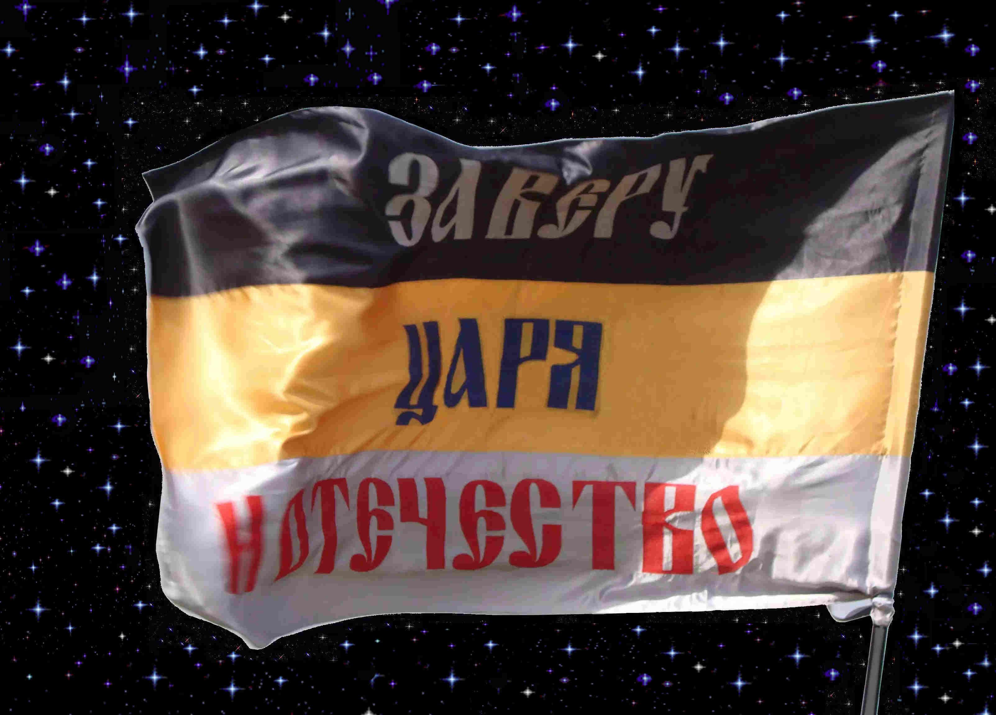 161 год назад указом Императора Александра II чёрно-жёлто-белый флаг стал государственным символом Российской Империи.. Поздравляем всех Б☦лых казаков с днём Имперского Русского флага.