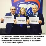 Жидист Сулейман Керимов, с чемоданами ворованного кэша, представляет собой ни больше, ни меньше российскую государственность.. Поэтому депутаты думы и богема требуют срочно его освободить.