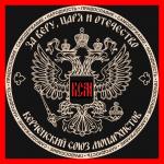 Если бы инициатором этой акции был Г.Б.Григорьев (Керченский Союз Монархистов), а не пидор Шувайников – жирик крымский, мы бы в неё поверили.. А так, простите не верим.