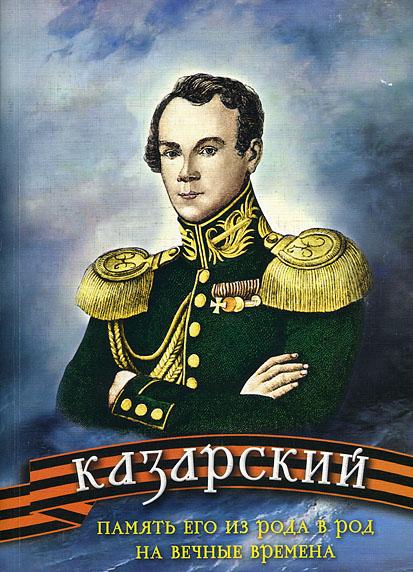 "Капитан ""Меркурия""- легенда Русского Флота."