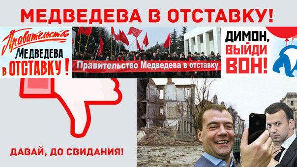 В Госдуме потребовали отправить министров Медведева в Сибирь (Видео).. А честного жидиста Менделя оставить?
