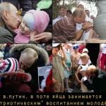 Чтобы спасти детей от путинского «ДЕСЯТИЛЕТИЯ ДЕТСТВА», их надо воцерковлять, а Путина изгонять.