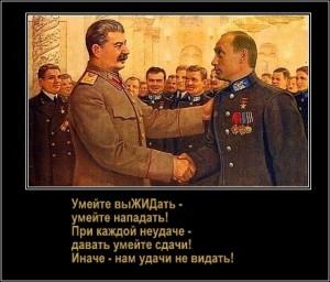 Stalin_Putya