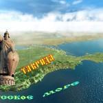 Крым поставил крест на Тавриде.