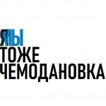 """""""Хватит уже вестись на «заглушки»: «будьте толерантны», «мы – многонациональная страна»""""** """"Такая """"национальная политика"""" властей сознательна: они не просто создают мультикультурный """"россиянский народ"""" вместо русского, скрепляющего государство, но создают его для укрепления своего антирусского государства""""."""