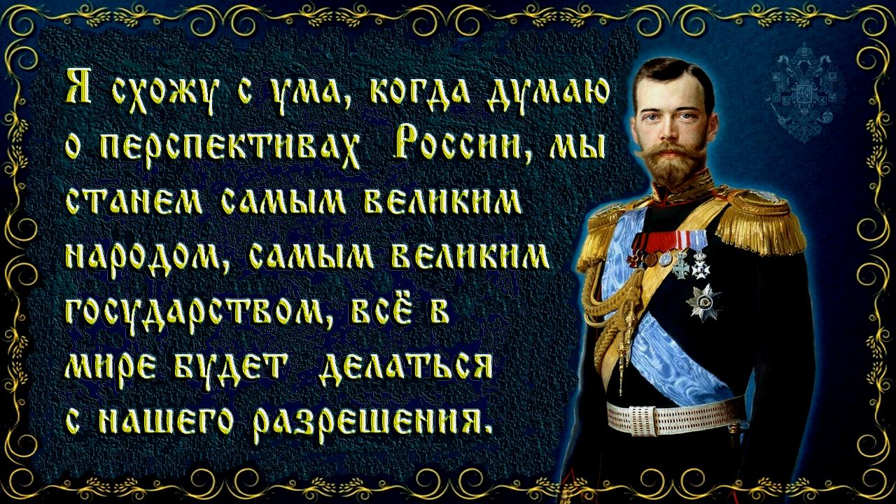 """""""Монархия создала Россию, основав русскую государственность""""."""