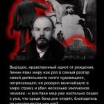 21.01.1924. – Умер Ленин от сифилиса мозга, впав в безумие.