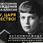 """#СтопМатильда  #СтопМинЖидКульт.. 12 августа Всероссийское молитвенное Стояние """"За Веру, Царя и Отечество!""""(Видео)"""