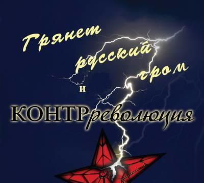 Россия освободится нашими силами.