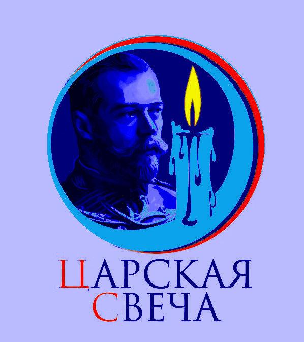 """""""Господа, затеплим наши свечи! Пусть тысячи, миллионы огоньков свидетельствуют в ночь с 16 на 17 июля о том, что мы помним и чтим нашего Государя и его семью""""** Государь, мы всё исправим! Пусть Русский Царь Николай II станет нашим знаменем, нашим вдохновителем для будущей Б☦лой Победы!"""