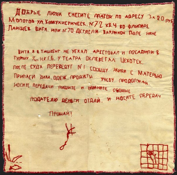 """""""Помните обо мне!?!"""".. День памяти жертв политических репрессий."""
