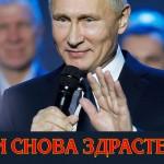 Владимир Владимирович, своим, ну очень неожиданным заявлением, взорвал рунет и жиднет.