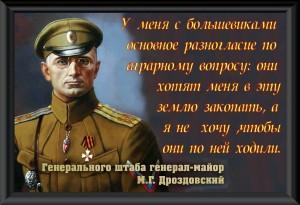 drozdovsky2