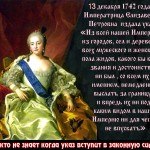 Этот день в Русской истории: 13 декабря 1742 г. российская Императрица Елизавета Петровна издала указ, об изгнании из страны всех жидов.. Никто не знает, когда указ вступит в законную силу?