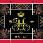 В Санкт-Петербурге отметили 150-летнюю годовщину со дня основания Семиреченского казачьего войска.. Поздравляем братьев казаков и желаем им скорее вернуть свой г.Верный, захваченный кыргызами-кайсаками.