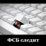 """ФСБилы опять насмешили рунет.. """"Если ФСБ-Роскомнадзор хочет ограничить возможности террористов в Сети, тогда ведомству придётся заблокировать весь интернет""""."""