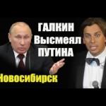 Верховного лысогнома Путина начали мочить даже свои жиды и дважды свои пидорасы, – такие, как жидопидорас Галкина.(Видео)