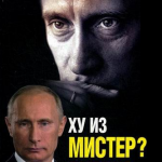 М.В.Назаров ещё в 2001г. раскусил лживого прощелыгу Путина.. Потому, что судил о нём не по его словам, а по его делам.(Видео)