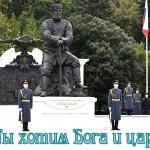 В Тавриде установили и открыли первый памятник Государю Императору Александру III.