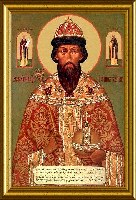 Поздравляем белых казаков с днём рождения Первого Императора России, Иоанна Грозного.