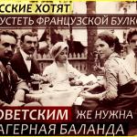 """""""Есть у нас общество «Двуглавый орел». Это – законченные черносотенцы. Они размазывают сопли над «Россией, которую мы потеряли», ратуют за возрождение монархии, прославляют Николая Кровавого""""."""