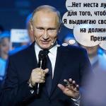 Зачем Путину 5-й срок?** Ответ знает глав.путриот А. Проханов:«Когда эти проклятые санкции, когда танки НАТО колесят вдоль границы, Путин не должен бросать всё это на произвол судьбы в тот момент, когда России так тяжело».