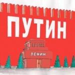 К антикоммунистическому флешмобу  #слысымнадорасстаться, присоединился Союз Русского Народа.