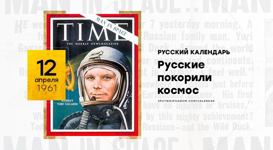 """12 апреля, произошёл наш русский космический """"Луцкий прорыв"""", наш праздник безграничной, как космос, надежды."""