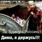 Пятая колонна всё равно вы и злостная уголовница, старушка из Ивановской области.
