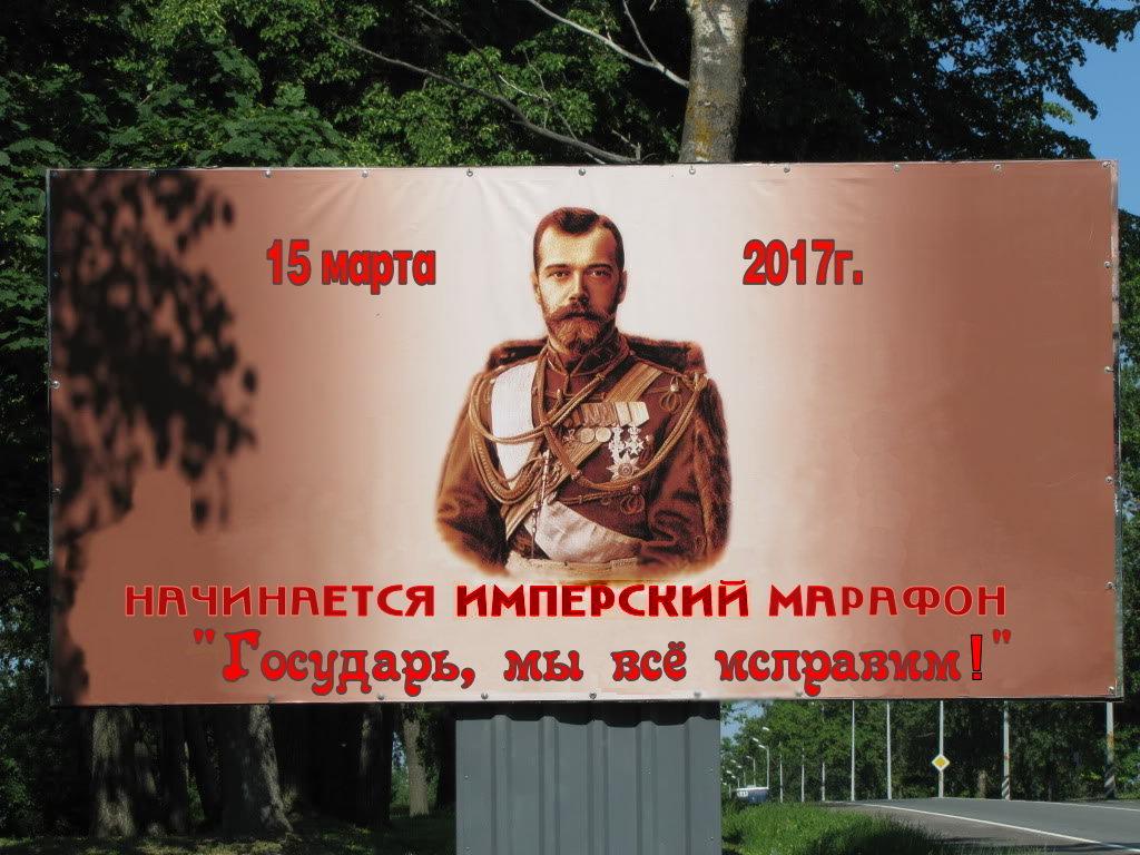 Российская Империя и Монархия — это наш билет в Первый мир, билет, невероятно нужный нам именно сейчас.