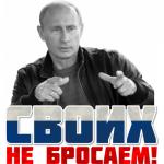 """Путин > ВАКу: лишать еврея учёной степени, – это акт гнуснейшего антисемитизма ** """"Само собой, что вопрос об отставке Мединского по-прежнему даже не обсуждается — чем больше опозорился министр, тем крепче его позиции, потому что поцаны поцанов не бросают""""."""