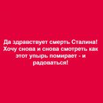 """Ну наконец-то. Долгожданный кадр, где усатый упырь-вождь сов.народа лежит в луже мочи, можно посмотреть.. """"Смерть Сталина"""" испугала Путина и РПЦ.. В Кремле, РПЦ и Минкульте отчётливо проступают родимые пятна сталинизма.(Видео)."""