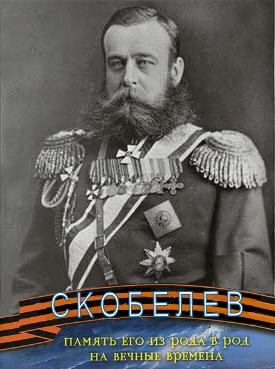 Белый генерал – легенда Русской Армии.