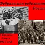 Обращение представителей русского зарубежья к Российскому парламенту в связи с 100-летием Февральской революции.