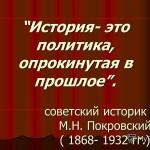 Все советские историки, это подлецы и русофобы, применявшие «звериный стиль» в отношении русских.